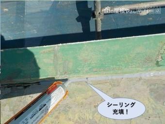 泉佐野市のパラペットの取り合いにシーリング充填