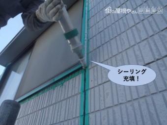 岸和田市のサッシ回りにシーリング充填