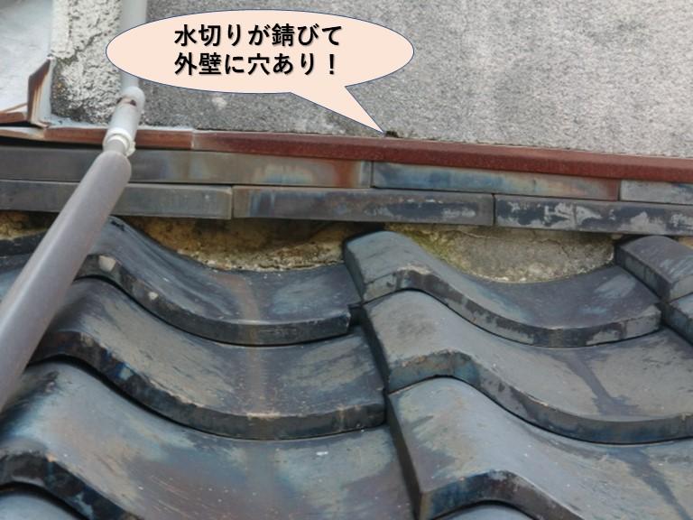 岸和田市中町の下屋調査・水切り状況