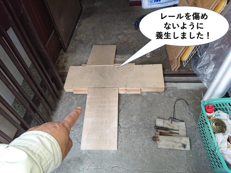 熊取町の引き戸のレールを傷めないように養生
