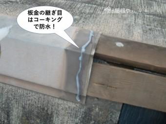 熊取町の棟板金の継ぎ目はコーキングで防水