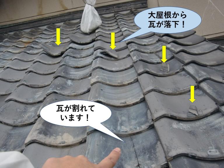 熊取町の下屋に大屋根から瓦が落下しています