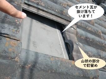 岸和田市のセメント瓦が抜け落ちています