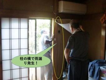 岸和田市の和室の柱の横で雨漏り発生