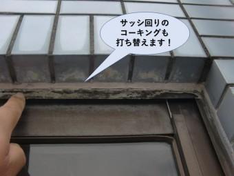 貝塚市のサッシ回りのコーキングも打ち替えます!