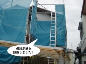 泉南市で仮設足場を設置しました