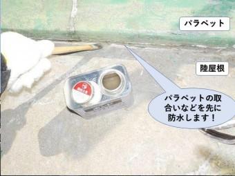 泉佐野市のパラペットの取り合いなどを先に防水
