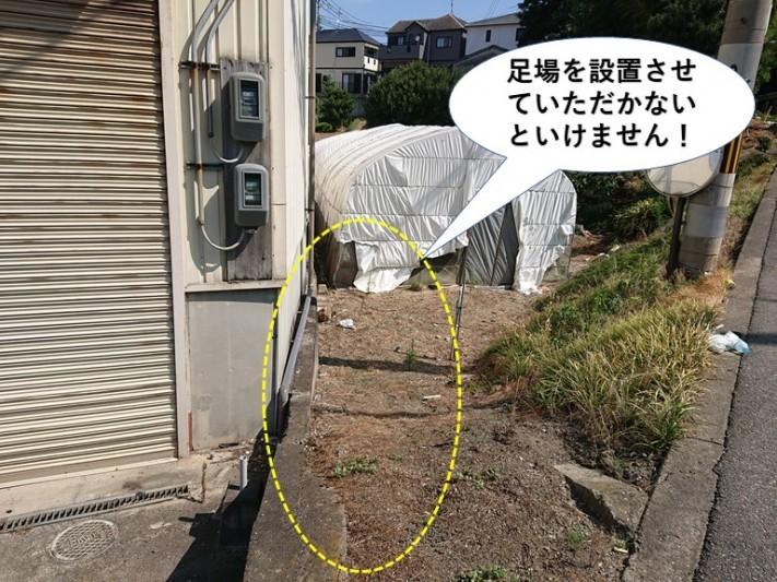 熊取町の敷地に足場を設置させて頂かないといけません