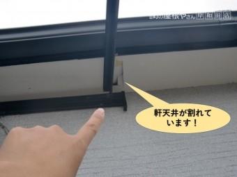 岸和田市の軒天井が割れています