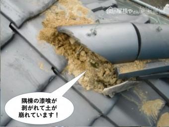 岸和田市の隅棟の漆喰が剥がれています