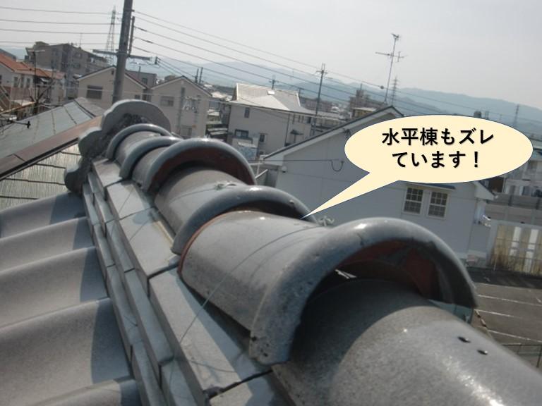 岸和田市の水平棟もズレています