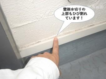 岸和田市の壁際水切りの上部もひび割れています