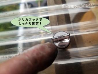 岸和田市の波板をポリカフックでしっかり固定