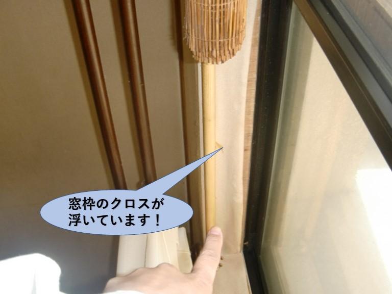 熊取町の窓枠のクロスが浮いています