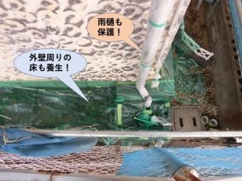 泉佐野市の外壁周りや雨樋も養生