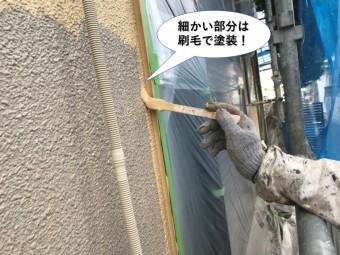 忠岡町の細かい部分は刷毛で塗装