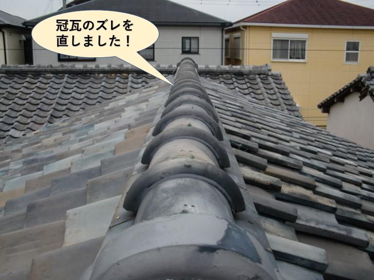 貝塚市の冠瓦のズレを補修