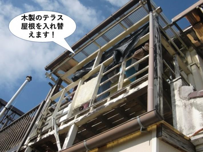 熊取町の木製のテラス屋根を入れ替えます