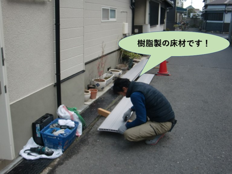 岸和田市のベランダで使用する樹脂製の床材です
