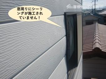 泉大津市の窓周りにシーリングが施工されていません