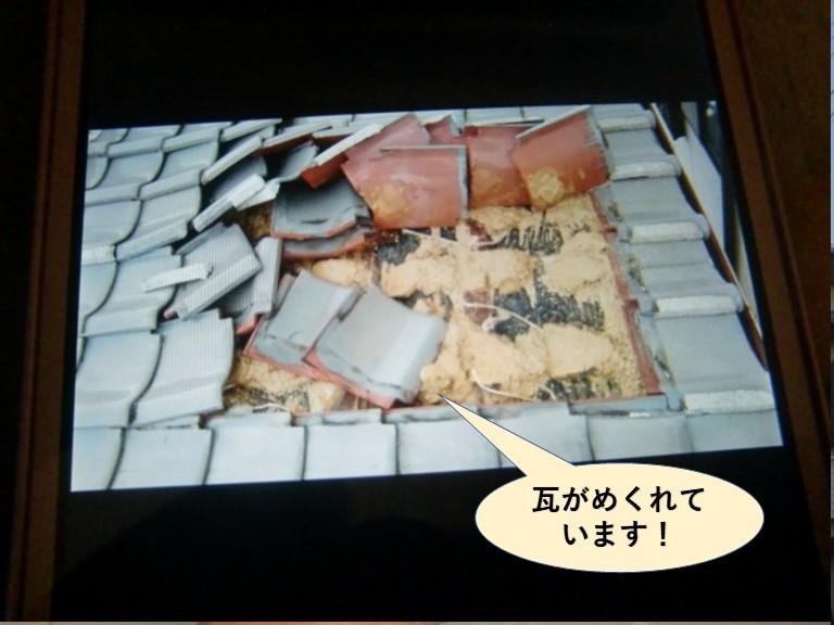 和泉市の瓦がめくれています