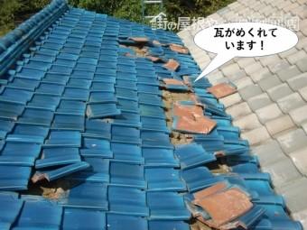 岸和田市の屋根の瓦がめくれています