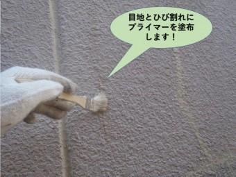 堺市のマンションの外壁の目地とひび割れにプライマー塗布