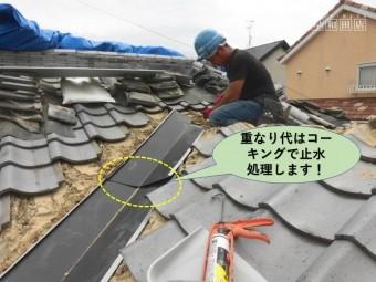 岸和田市の谷樋の重なり代はコーキングで止水処理します