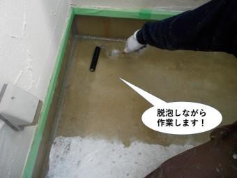 岸和田市のベランダ防水で脱泡しながら作業します