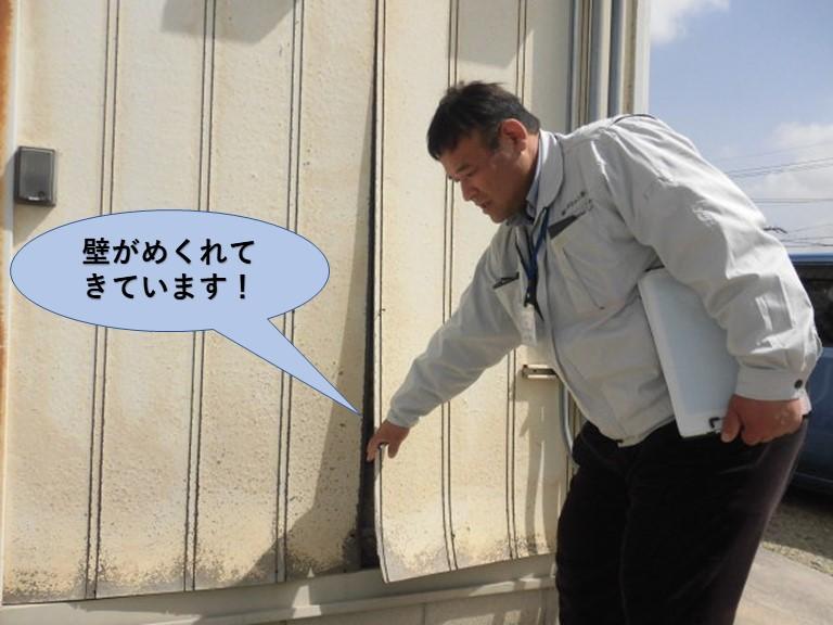和泉市の事務所の化粧ボード壁がめくれてきています