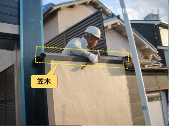 岸和田市で修理した塀の笠木