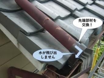 岸和田市の這樋の先端部材を交換