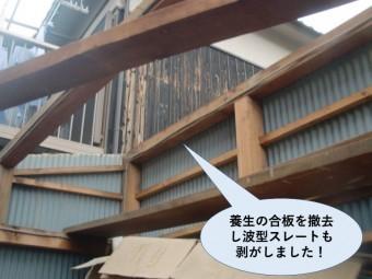 忠岡町の納屋の養生の合板と既存スレートを撤去