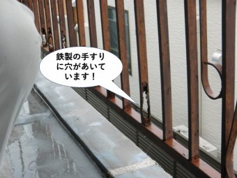 泉大津市の鉄製の手すりに穴があいています