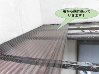 岸和田市のカーポートの端から順に張っていきます