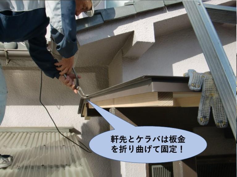 泉大津市の屋根の軒先とケラバは板金をまげて固定