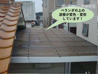 堺市中区のベランダの上の波板が変形・変色しています