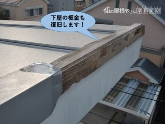 貝塚市の下屋の板金も復旧します!