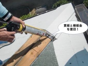 泉南市の屋根の貫板と棟板金を復旧