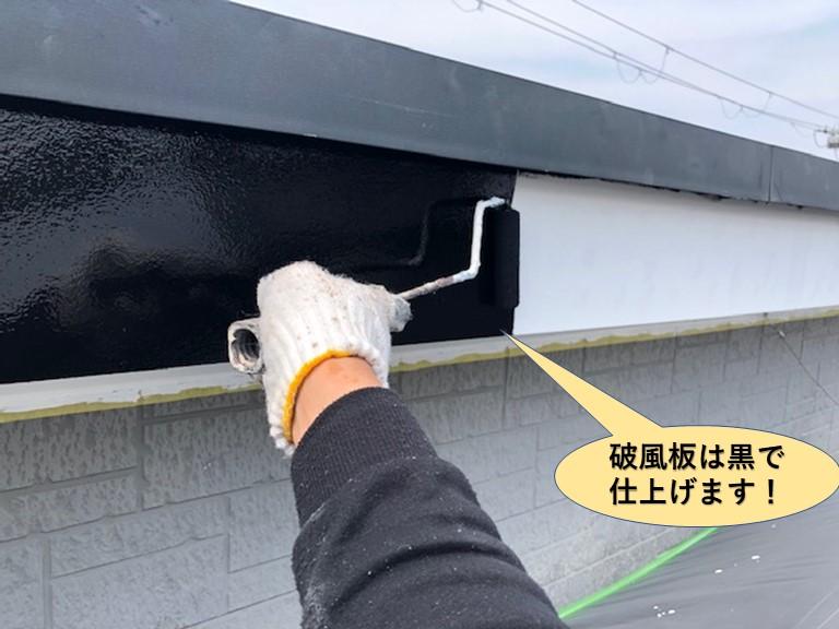 貝塚市の破風板は黒で仕上げます