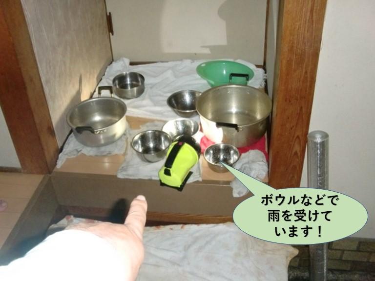 岸和田市の玄関ホールの雨漏りをボウルなどで受けています!