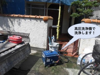 岸和田市で高圧洗浄機で洗浄します