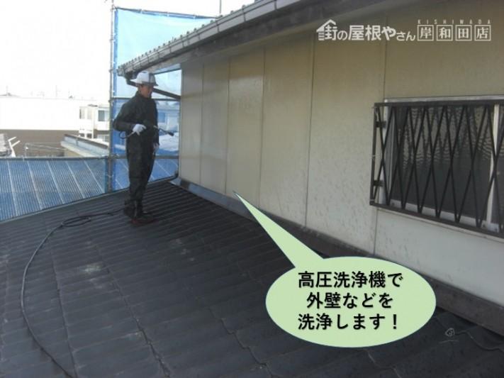 岸和田市の外壁を高圧洗浄機で洗浄します