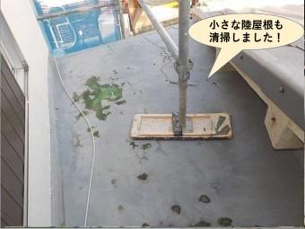 泉佐野市の小さな陸屋根も清掃しました