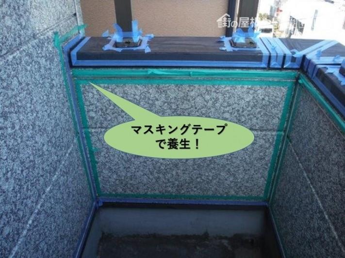 岸和田市のベランダの防水箇所をマスキングテープで養生