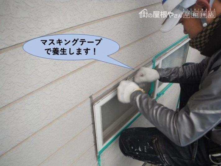 岸和田市のコーキング充填か所をマスキングテープで養生