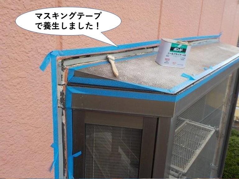 泉佐野市の出窓をマスキングテープで養生