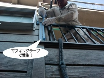 岸和田市下池田町で目地のサイドをマスキングテープで養生