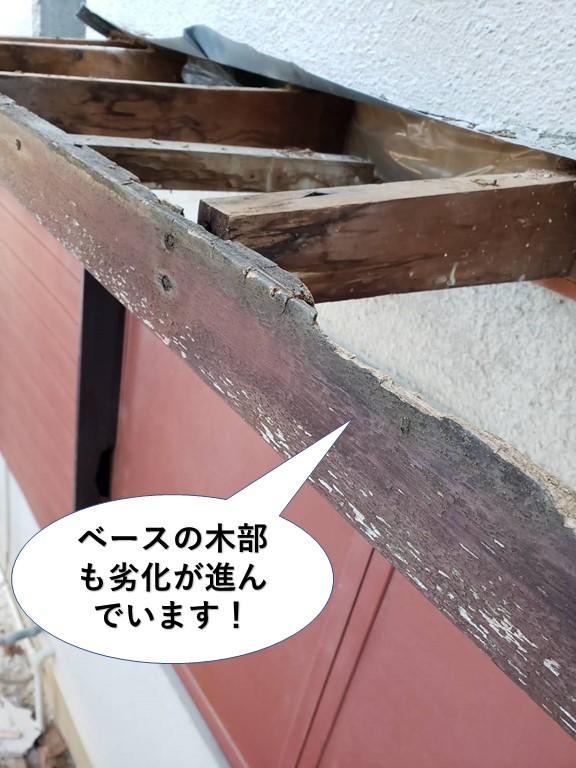 貝塚市の庇のベースの木部も劣化が進んでいます