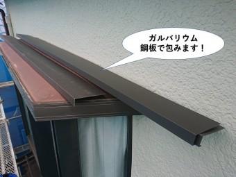 和泉市の破風板と鼻隠しをガルバリウム鋼板で包みます
